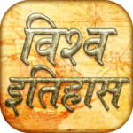 World history gk in Hindi for pc icon