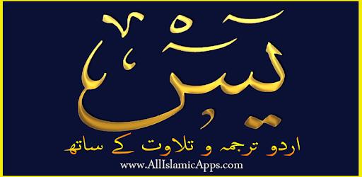 Surah Yaseen Urdu اردو pc screenshot