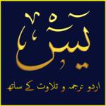 Surah Yaseen Urdu اردو icon