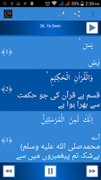 Surah Yaseen Urdu اردو APK screenshot 1
