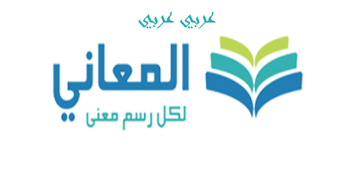 Almaany.com Arabic Dictionary pc screenshot