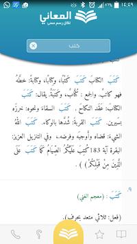 Almaany.com Arabic Dictionary APK screenshot 1