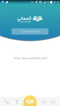 Almaany english  dictionary APK screenshot 1