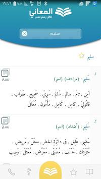 Almaany antonyms and synonyms APK screenshot 1