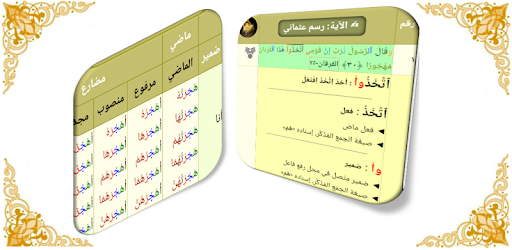 Arabic English Verb Conjugator pc screenshot
