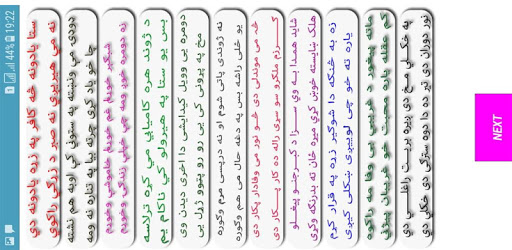 Pashto best Poetry application pc screenshot