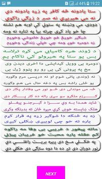 Pashto best Poetry application APK screenshot 1