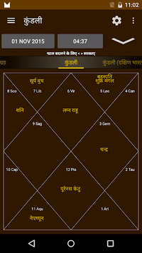 Hindu Calendar APK screenshot 1
