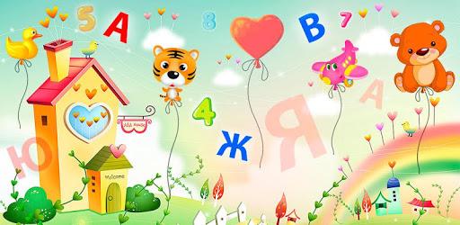 Alphabet, numerals and colors pc screenshot
