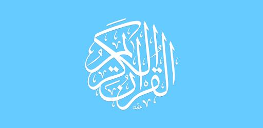 Al Quran Sharif Mp3 - Tilawat Quran Majeed pc screenshot