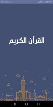 Al Quran Sharif Mp3 - Tilawat Quran Majeed APK screenshot 1