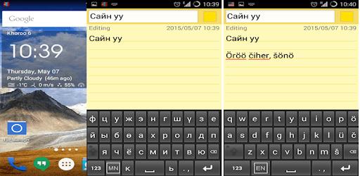 Mongolian Keyboard pc screenshot