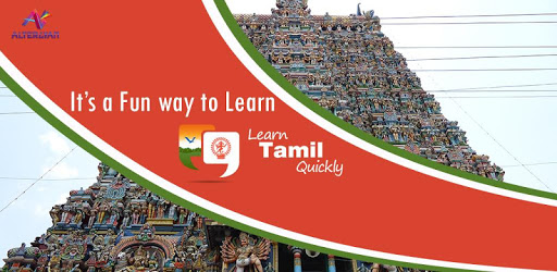 Learn Tamil Quickly pc screenshot