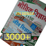 Objective General Science Railway&competitive exam APK icon