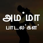 Amma Songs Tamil for pc icon