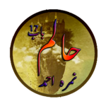 Haalim Episode  17 icon