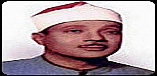 Abdul Basit Quran MP3 pc screenshot