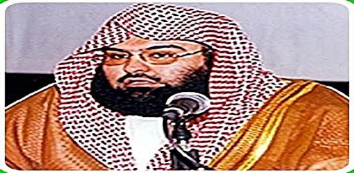 Sheikh Sudais Quran MP3 pc screenshot