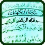 Surah al Kahf Full MP3 OFFLINE icon