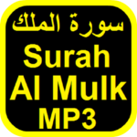 Surah Mulk Full MP3 OFFLINE icon