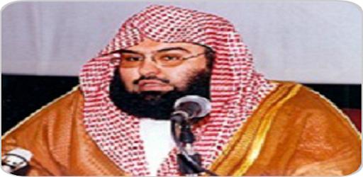 Sudais Audio Quran Offline pc screenshot