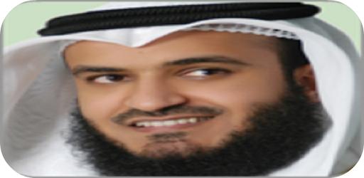 Quran Mishary Rashid Offline pc screenshot