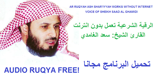 Ruqya MP3 By Saad Al Ghamidi pc screenshot