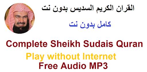 Al Sudais Full Quran Offline pc screenshot