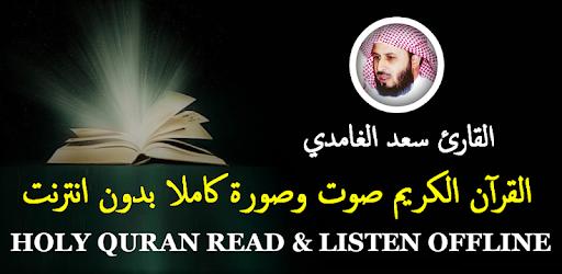 Saad Al Ghamdi Full Quran Read & Listen Offline pc screenshot