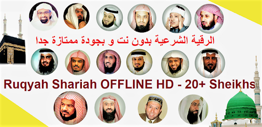 Ruqyah Shariah Full MP3 Offline 2018 pc screenshot