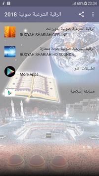 Ruqyah Shariah Full MP3 Offline 2018 APK screenshot 1