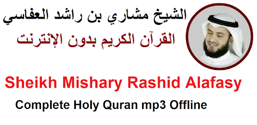 Mishary Full Offline Quran MP3 pc screenshot