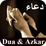 Everyday Dua & Azkar mp3 icon
