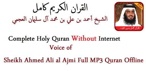Ahmed Ajmi Full Quran Offline pc screenshot