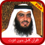 Ahmed Ajmi Full Quran Offline icon
