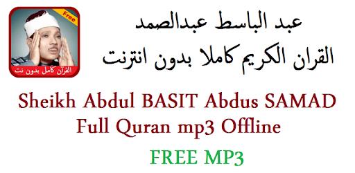 Full Quran Abdulbasit Offline pc screenshot