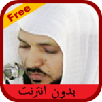 Maher Al Mueaqly Ruqyah MP3 icon
