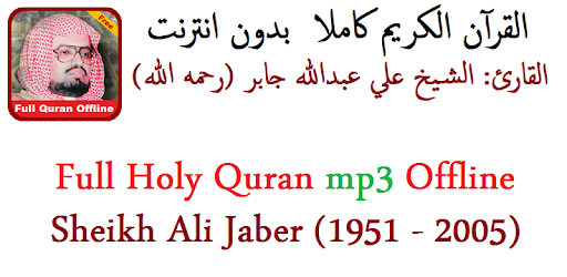 Full Quran Offline Ali Jaber pc screenshot