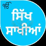Sikh Saakhiyan/ਸਿੱਖ ਸਾਖੀਆਂ icon