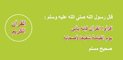 Holy Quran karim mp3 pc screenshot