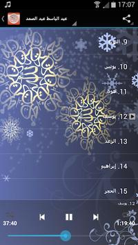 Holy Quran karim mp3 APK screenshot 1