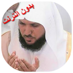 Maher Full Quran Offline mp3 icon