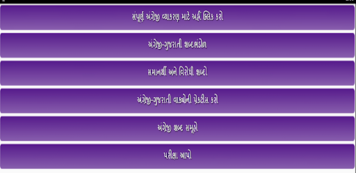 English Vyakran By EYWIAH pc screenshot
