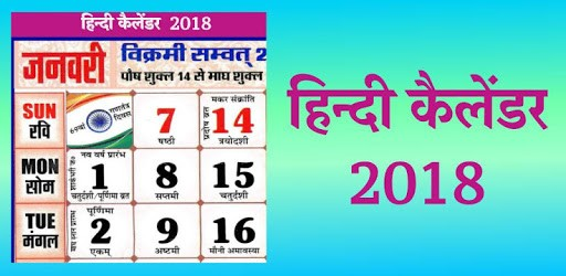 Hindi Calendar 2018 and 2019 pc screenshot