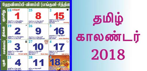 Tamil Calendar 2019 pc screenshot