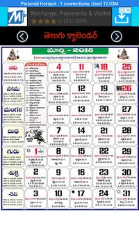 Telugu Calendar 2019 APK screenshot 1