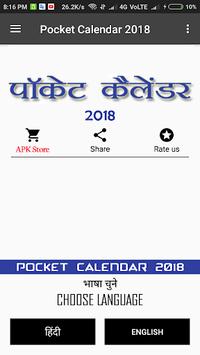 Calendar 2019 APK screenshot 1