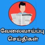 வேலைவாய்ப்பு  செய்திகள்-TNPSC JOB +Tamilnadu Jobs icon