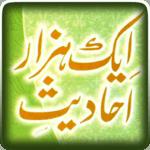 Aik Hazaar Ahadees In Urdu icon