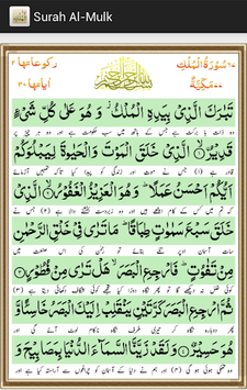 Surah Al-Mulk APK screenshot 1